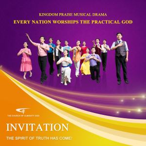 The Church of Almighty God – Kingdom Praise Musical Drama, The Church of Almighty God, Eastern Lightning
